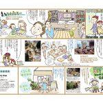 City Life 阪神・神戸11号に掲載いただきました