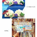 ふわはね絵本×Kumi Sweets コラボレッスン 雨
